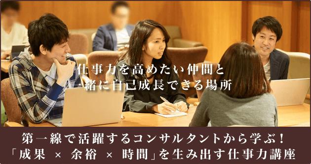 福岡のビジネスセミナー講座